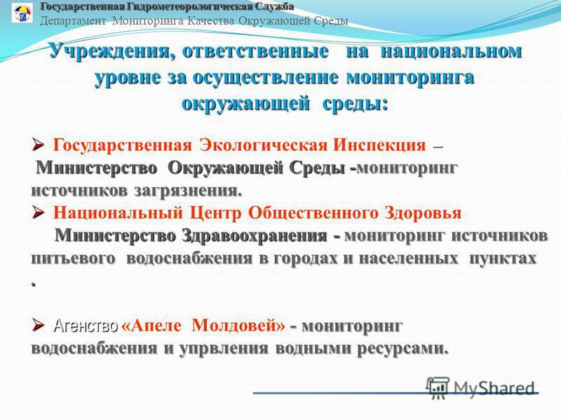 Мониторинг окружающей среды на национальном уровне в Республике Молдова выполняется на основе : Мониторинг окружающей среды на национальном уровне в Республике Молдова выполняется на основе : Государственная Гидрометеорологическая Служба Департамент