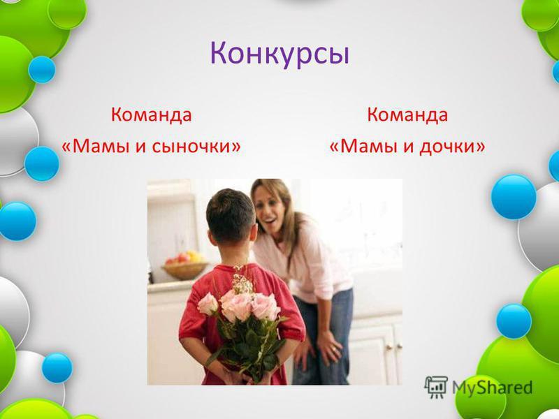 Конкурсы Команда «Мамы и сыночки» Команда «Мамы и дочки»