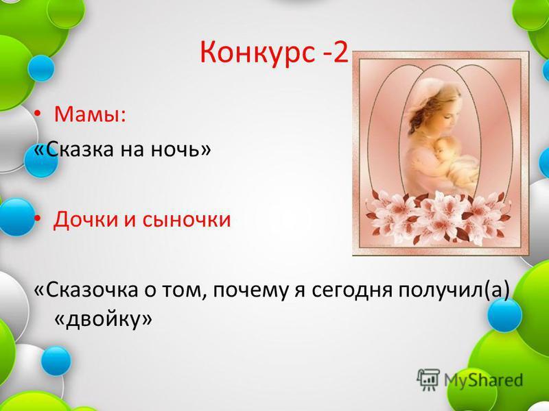 Конкурс -2 Мамы: «Сказка на ночь» Дочки и сыночки «Сказочка о том, почему я сегодня получил(а) «двойку»
