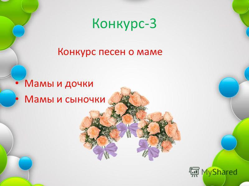 Конкурс-3 Конкурс песен о маме Мамы и дочки Мамы и сыночки