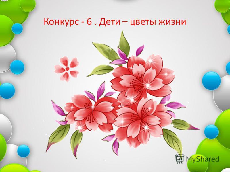 Конкурс - 6. Дети – цветы жизни