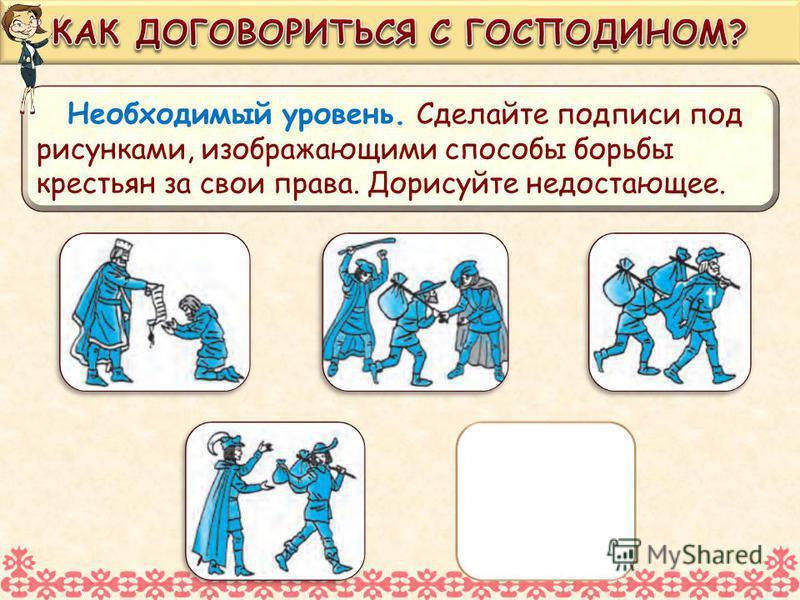 Необходимый уровень. Сделайте подписи под рисунками, изображающими способы борьбы крестьян за свои права. Дорисуйте недостающее.
