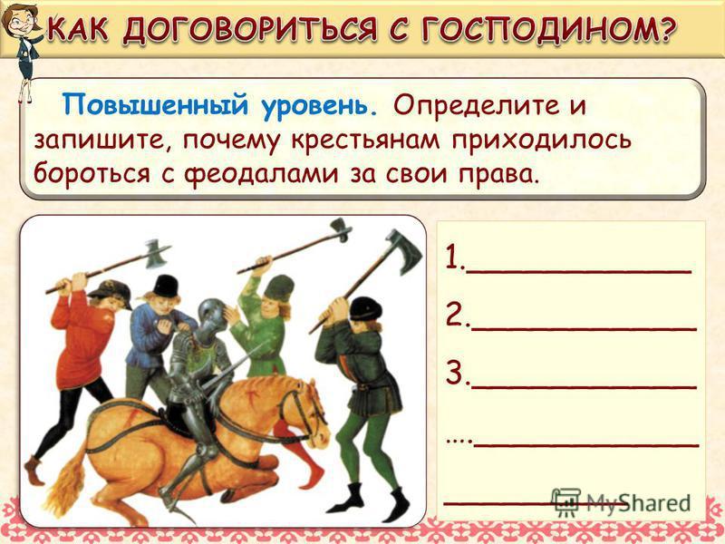 Повышенный уровень. Определите и запишите, почему крестьянам приходилось бороться с феодалами за свои права. 1.___________ 2.___________ 3.___________ ….___________ _________