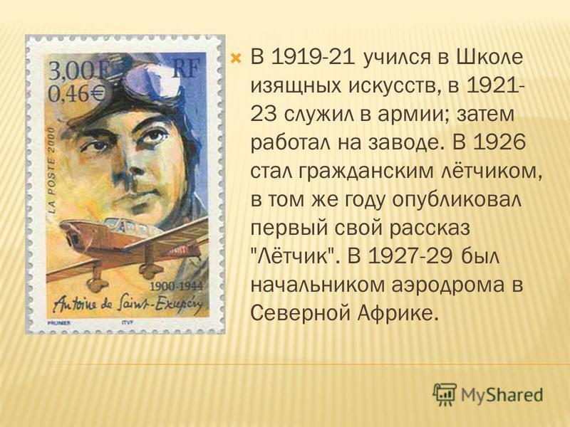 В 1919-21 учился в Школе изящных искусств, в 1921- 23 служил в армии; затем работал на заводе. В 1926 стал гражданским лётчиком, в том же году опубликовал первый свой рассказ Лётчик. В 1927-29 был начальником аэродрома в Северной Африке.