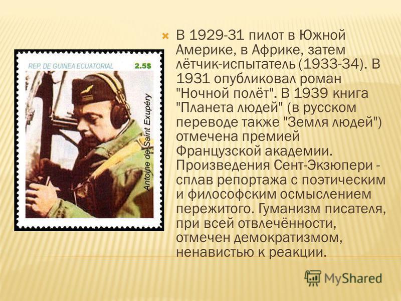 В 1929-31 пилот в Южной Америке, в Африке, затем лётчик-испытатель (1933-34). В 1931 опубликовал роман