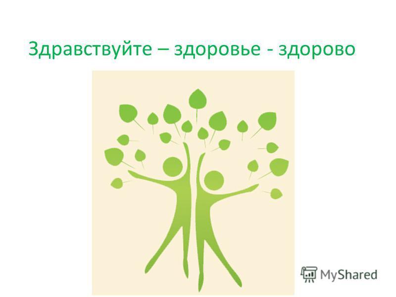 Здравствуйте – здоровье - здорово Известные с древнерусских времен приветствия «Здорово!», «Здравствуй!» образовались из пожелания быть твердым и крепким, «как лесное дерево».