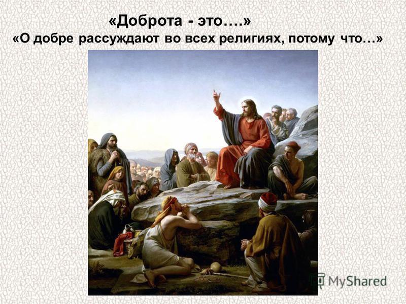 «О добре рассуждают во всех религиях, потому что…» «Доброта - это….»