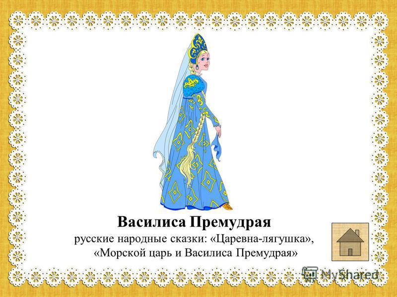 Василиса Премудрая русские народные сказки: «Царевна-лягушка», «Морской царь и Василиса Премудрая»