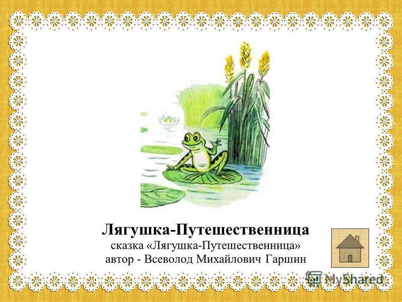 Лягушка-Путешественница сказка «Лягушка-Путешественница» автор - Всеволод Михайлович Гаршин