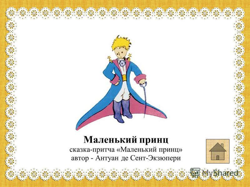 Маленький принц сказка-притча «Маленький принц» автор - Антуан де Сент-Экзюпери