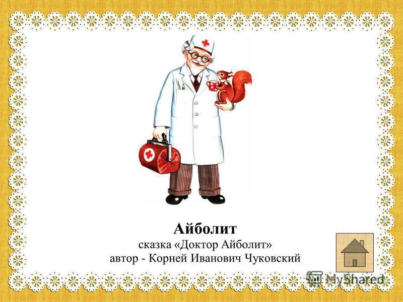 Айболит сказка «Доктор Айболит» автор - Корней Иванович Чуковский