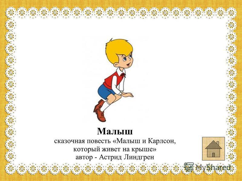 Малыш сказочная повесть «Малыш и Карлсон, который живет на крыше» автор - Астрид Линдгрен