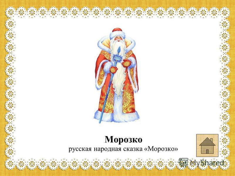 Морозко русская народная сказка «Морозко»