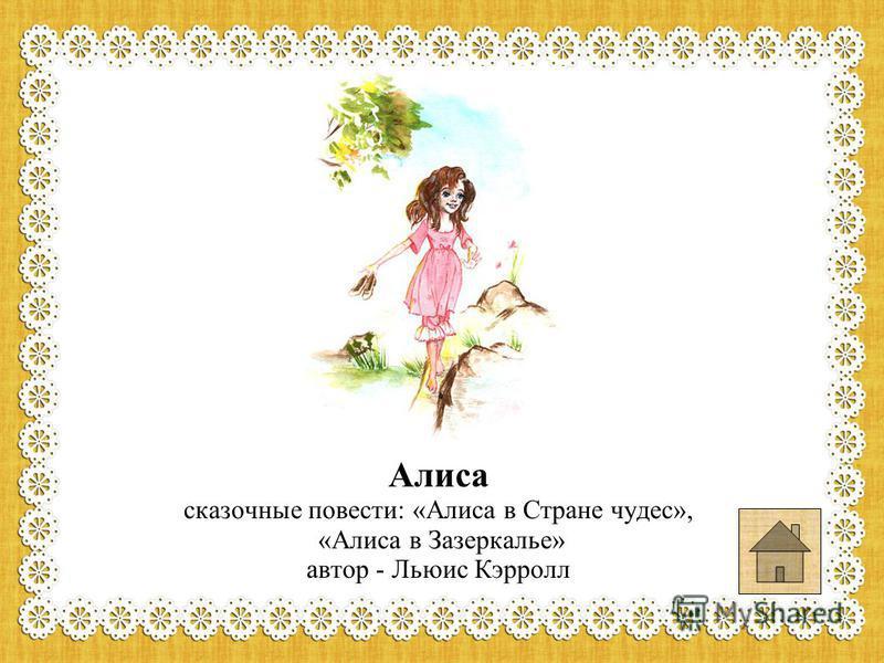 Алиса сказочные повести: «Алиса в Стране чудес», «Алиса в Зазеркалье» автор - Льюис Кэрролл