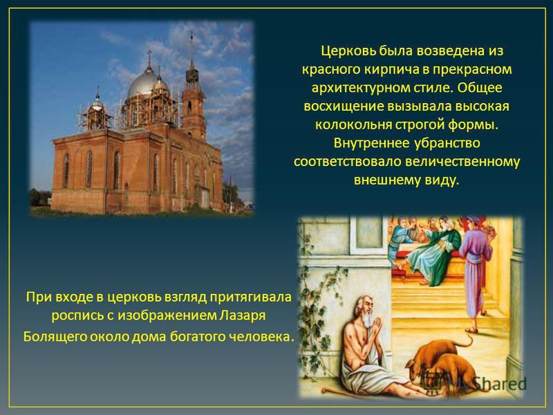 При входе в церковь взгляд притягивала роспись с изображением Лазаря Болящего около дома богатого человека. Церковь была возведена из красного кирпича в прекрасном архитектурном стиле. Общее восхищение вызывала высокая колокольня строгой формы. Внутр