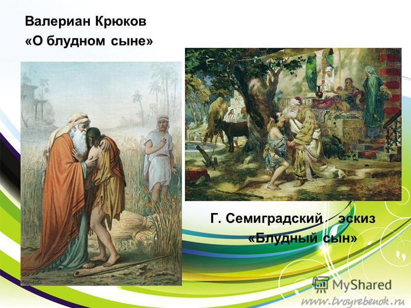 Валериан Крюков «О блудном сыне» Г. Семиградский эскиз «Блудный сын»