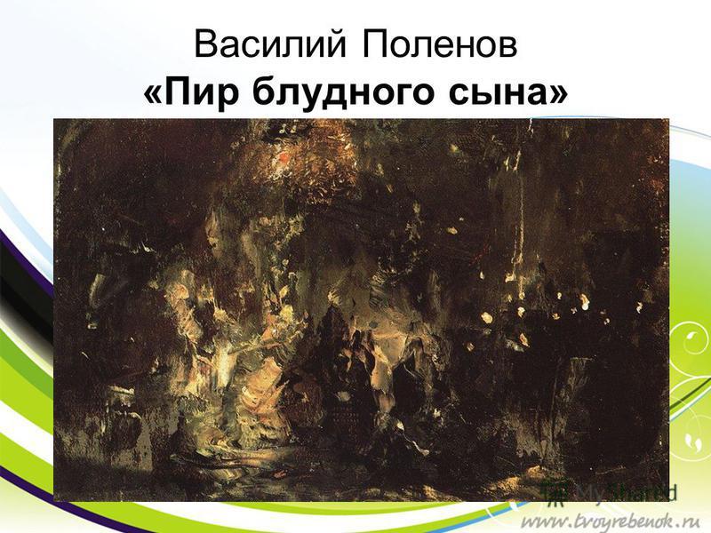 Василий Поленов «Пир блудного сына»