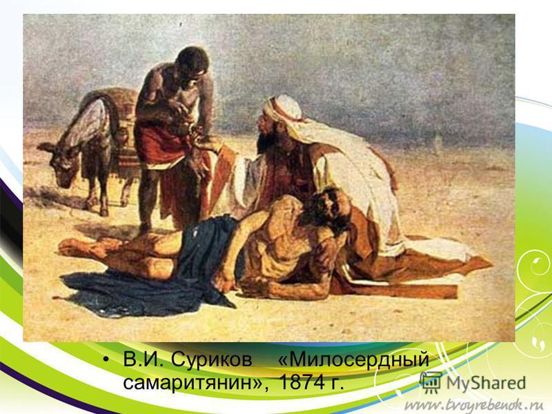 В.И. Суриков «Милосердный самаритянин», 1874 г.