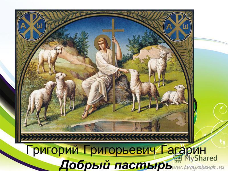 Григорий Григорьевич Гагарин Добрый пастырь
