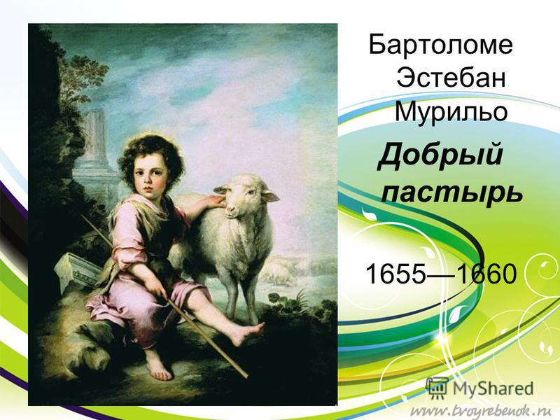 Бартоломе Эстебан Мурильо Добрый пастырь 16551660