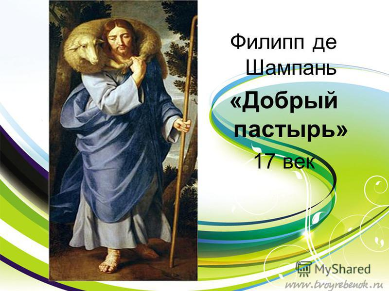 Филипп де Шампань «Добрый пастырь» 17 век