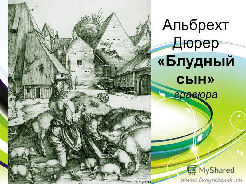 Альбрехт Дюрер «Блудный сын» гравюра