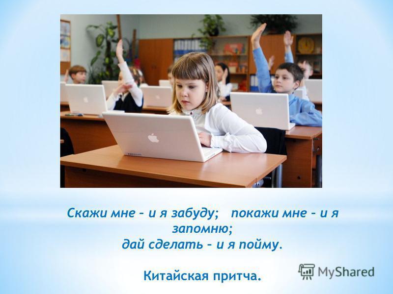 создание и организация условий, инициирующих детское действие. Основная педагогическая задача