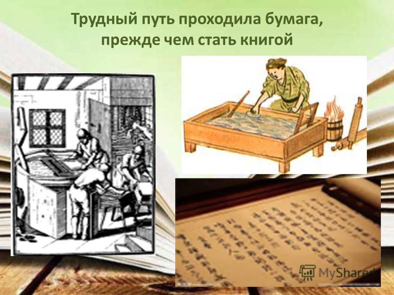 Трудный путь проходила бумага, прежде чем стать книгой