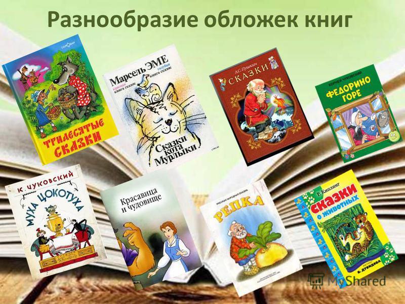 Разнообразие обложек книг