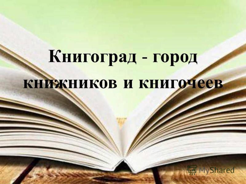 Книгоград - город книжников и книгочеев
