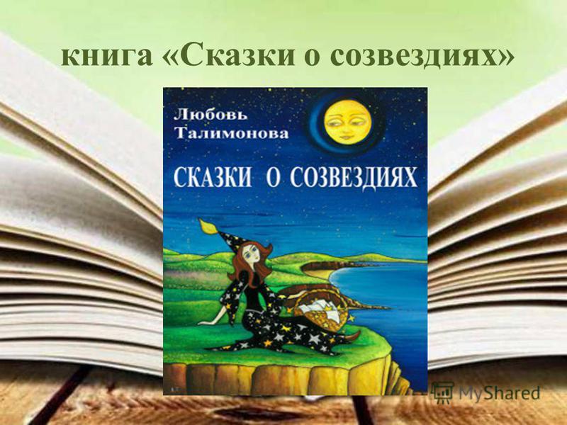 книга «Сказки о созвездиях»