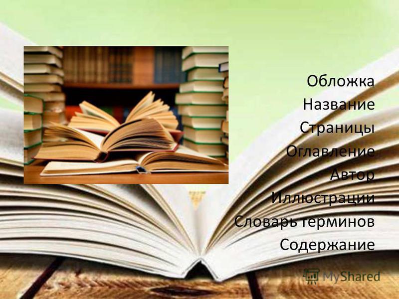 Обложка Название Страницы Оглавление Автор Иллюстрации Словарь терминов Содержание