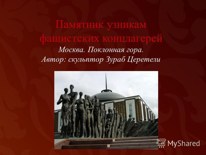 Памятник узникам фашистских концлагерей Москва. Поклонная гора. Автор: скульптор Зураб Церетели