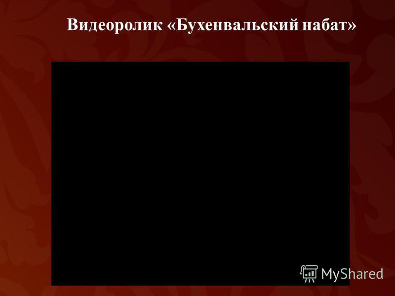 Видеоролик «Бухенвальский набат»