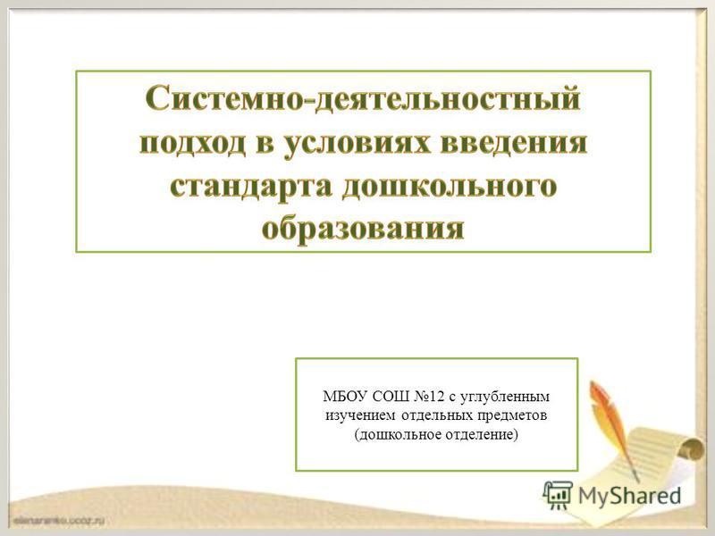МБОУ СОШ 12 с углубленным изучением отдельных предметов (дошкольное отделение)
