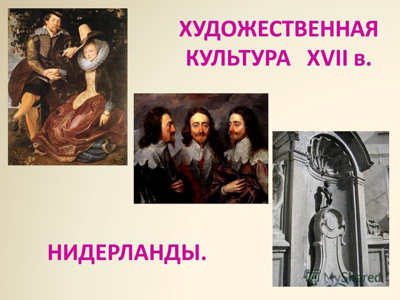 НИДЕРЛАНДЫ. ХУДОЖЕСТВЕННАЯ КУЛЬТУРА XVII в.