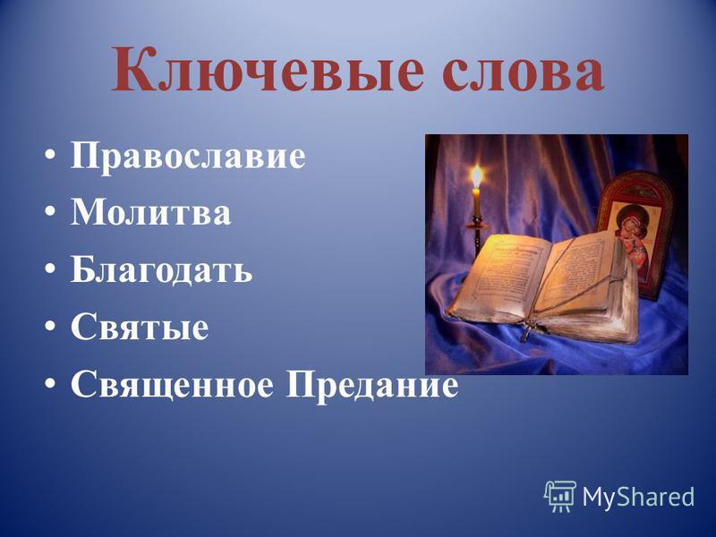 Ключевые слова Православие Молитва Благодать Святые Священное Предание