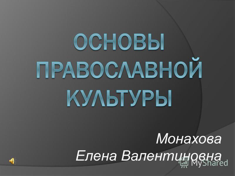 Монахова Елена Валентиновна