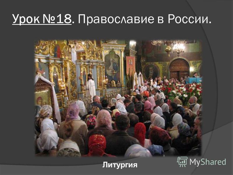 Урок 18. Православие в России. Литургия