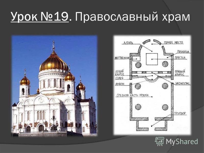 Урок 19. Православный храм