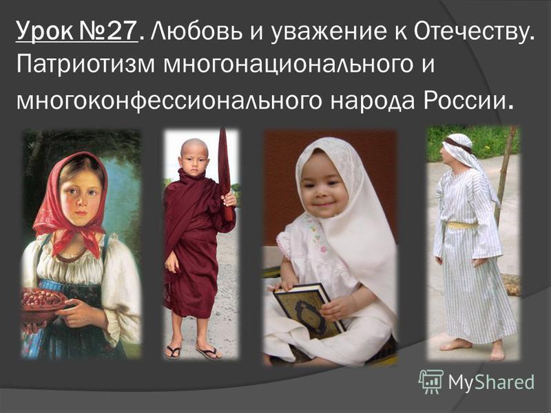 Урок 27. Любовь и уважение к Отечеству. Патриотизм многонационального и многоконфессионального народа России.