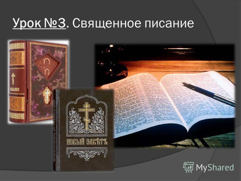 Урок 3. Священное писание