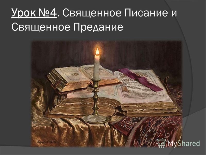 Урок 4. Священное Писание и Священное Предание