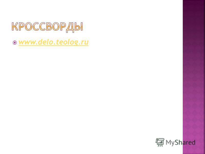 www.delo.teolog.ru www.delo.teolog.ru