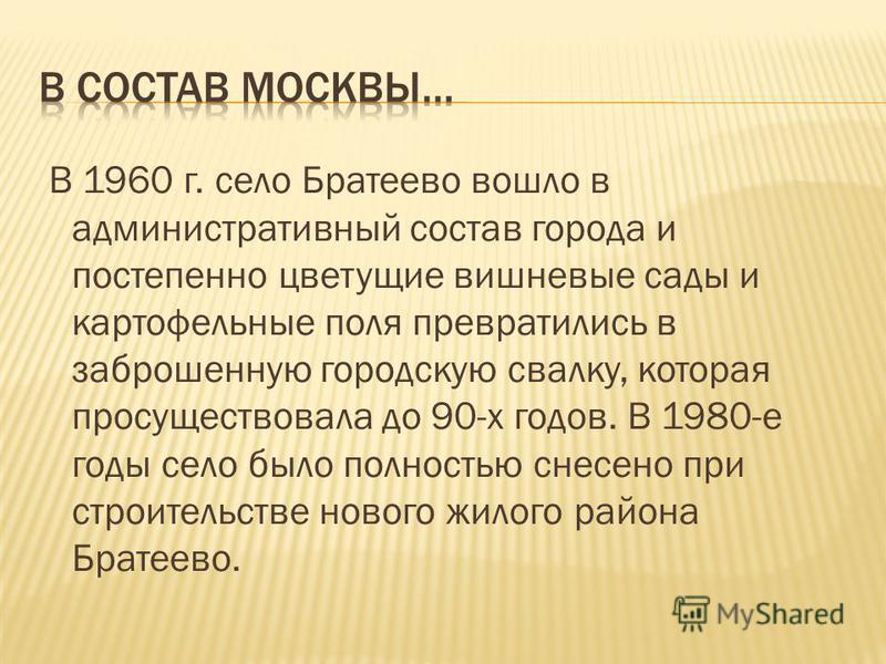 В 1950 году несколько колхозов объединили в один большой колхоз имени Ленина. Центральная усадьба этого колхоза была расположена в селе Борисово.