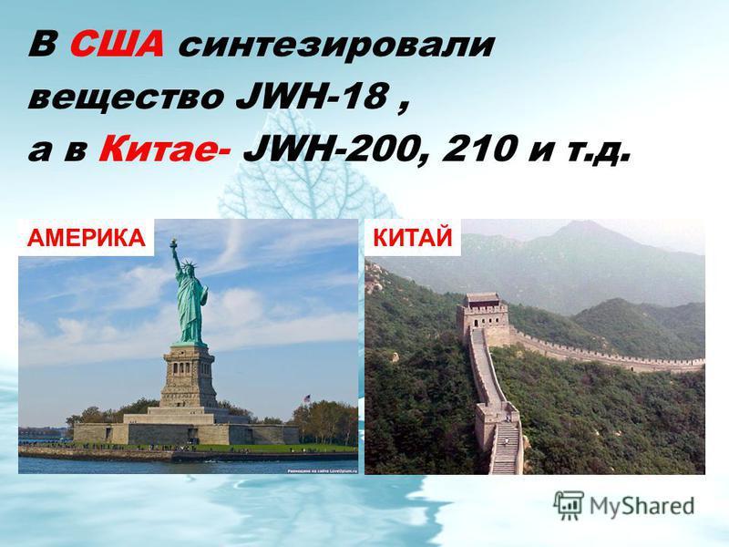 В США синтезировали вещество JWH-18, а в Китае- JWH-200, 210 и т.д. АМЕРИКАКИТАЙ