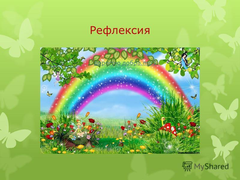 Рефлексия дорогою добра.mp3