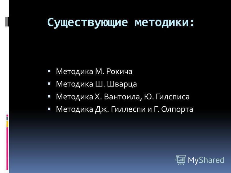 Существующие методики: Методика М. Рокича Методика Ш. Шварца Методика Х. Вантоила, Ю. Гилсписа Методика Дж. Гиллеспи и Г. Олпорта