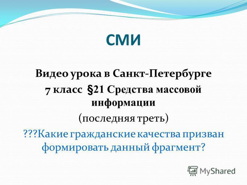 СМИ Видео урока в Санкт-Петербурге 7 класс §21 Средства массовой информации (последняя треть) ???Какие гражданские качества призван формировать данный фрагмент?