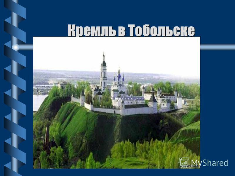 Кремль в Тобольске